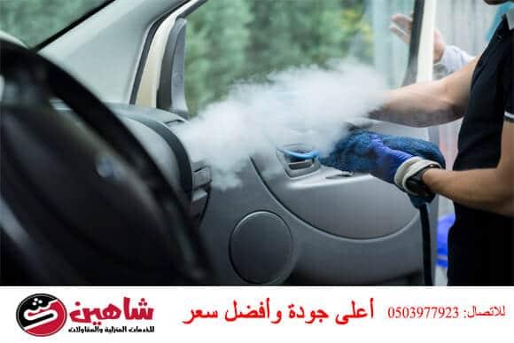 غسيل سيارات بالبخار بالدمام